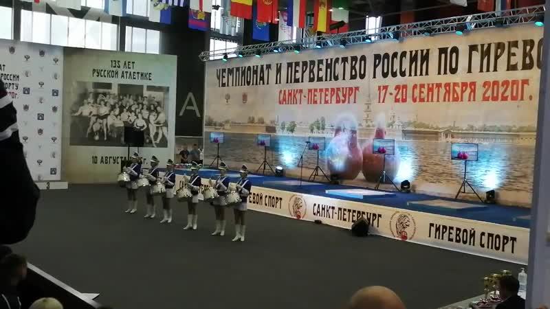 🏆🥁Чемпионат и Первенство России по гиревому спорту 2020 Санкт Петербург Барабанщицы Открытие