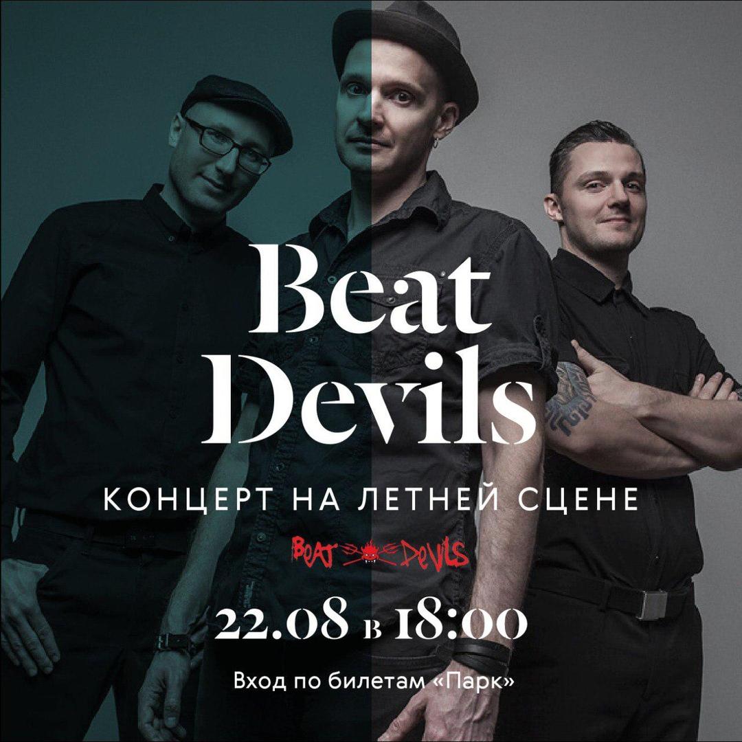 22.08 Beat Devils в Архангельском!