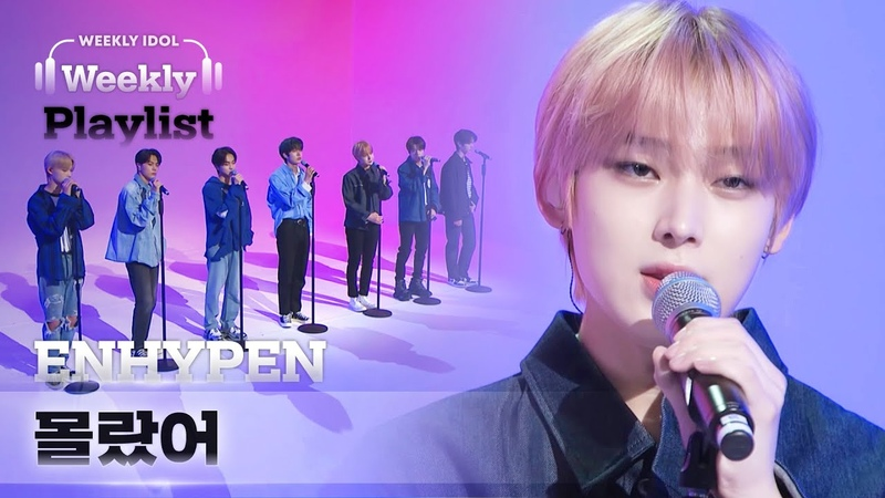 Weekly Playlist ENHYPEN I Didn't Know Full ver l Weekly Idol EP 532