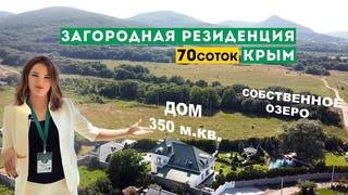 Загородная Резиденция в Крыму. Элитный дом с парком и озером.
