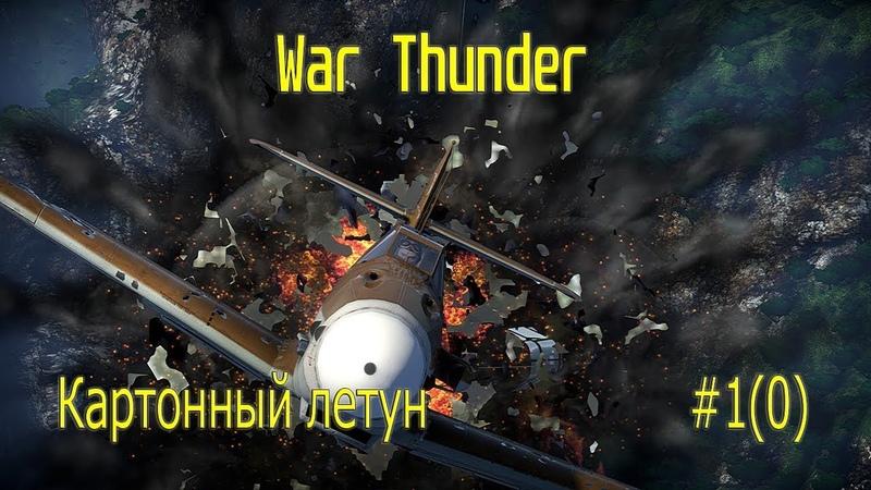 War Thunder - КАРТОННЫЕ ПЕРДЕЛКИ | 1(0)
