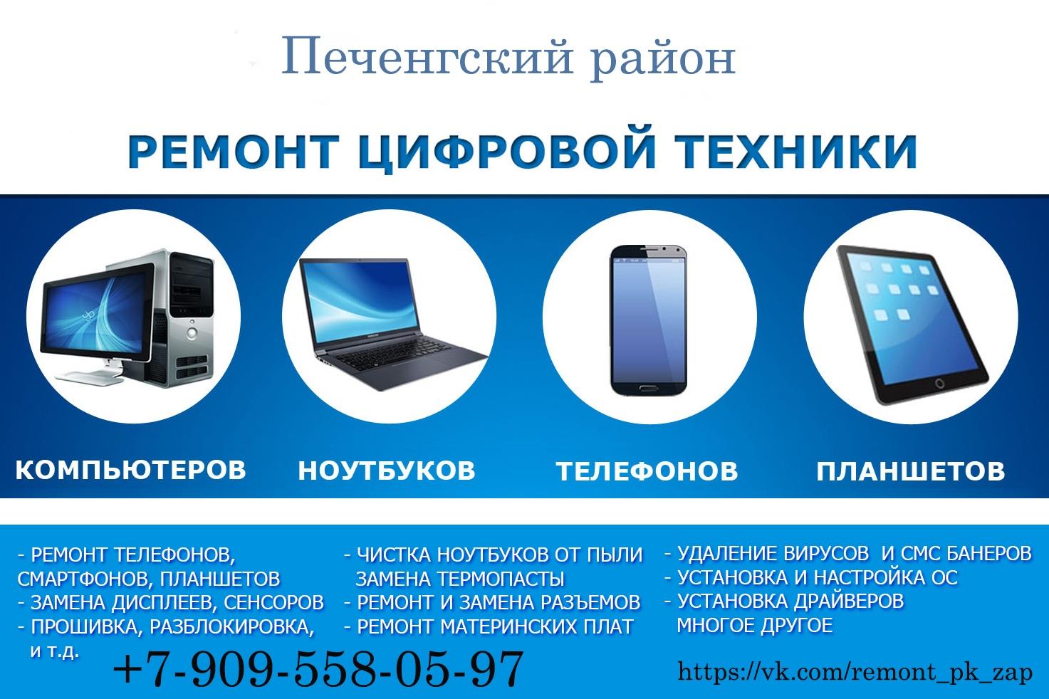 Профессиональный ремонт цифровой электроники, в Печенгском Районе