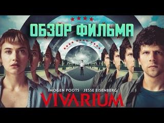 ВИВАРИУМ (2019) — Имитация жизни / ОБЗОР ФИЛЬМА / Vivarium