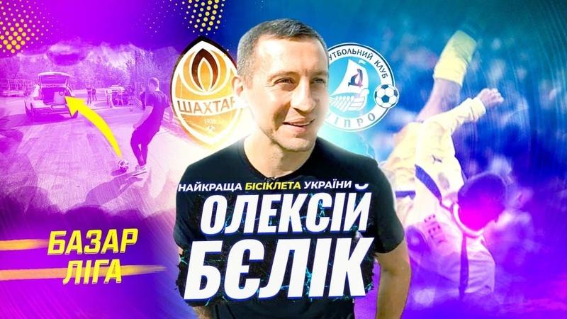 Бєлік філософія Луческу Базар ліга золотий свисток президента клубу