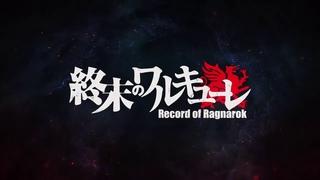 """""""Shuumatsu no Valkyrie"""" - трейлер"""