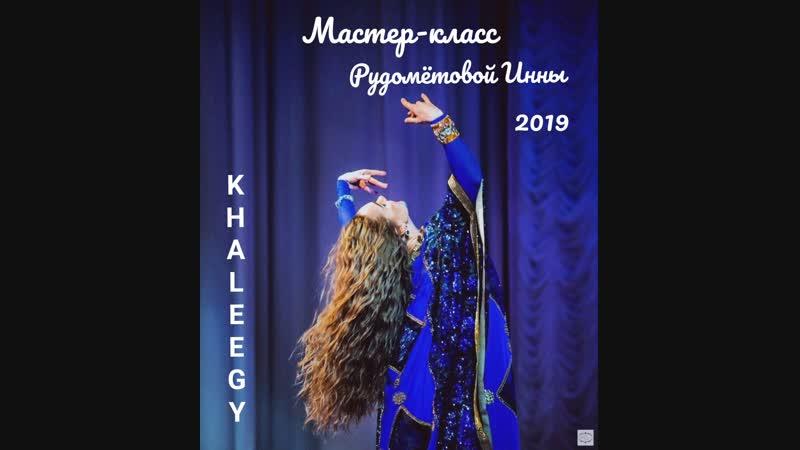 МК Инны Рудомётовой Халиджи 2019