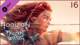 Horizon Zero Dawn ★ DLC The Frozen Wilds, Стрим 16 — Финал