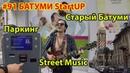 91. БАТУМИ. Парковка в Батуми? Старый Батуми. Old Batumi. Уличная музыка. Вид с ORBI CITY