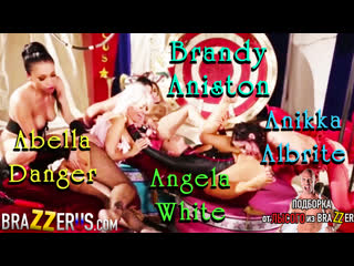 Abella Danger, Angela White, Anikka Albrite, Brandy Aniston, Jessica Drake, Vick Трах, all sex, porn, big tits , Milf, инцест