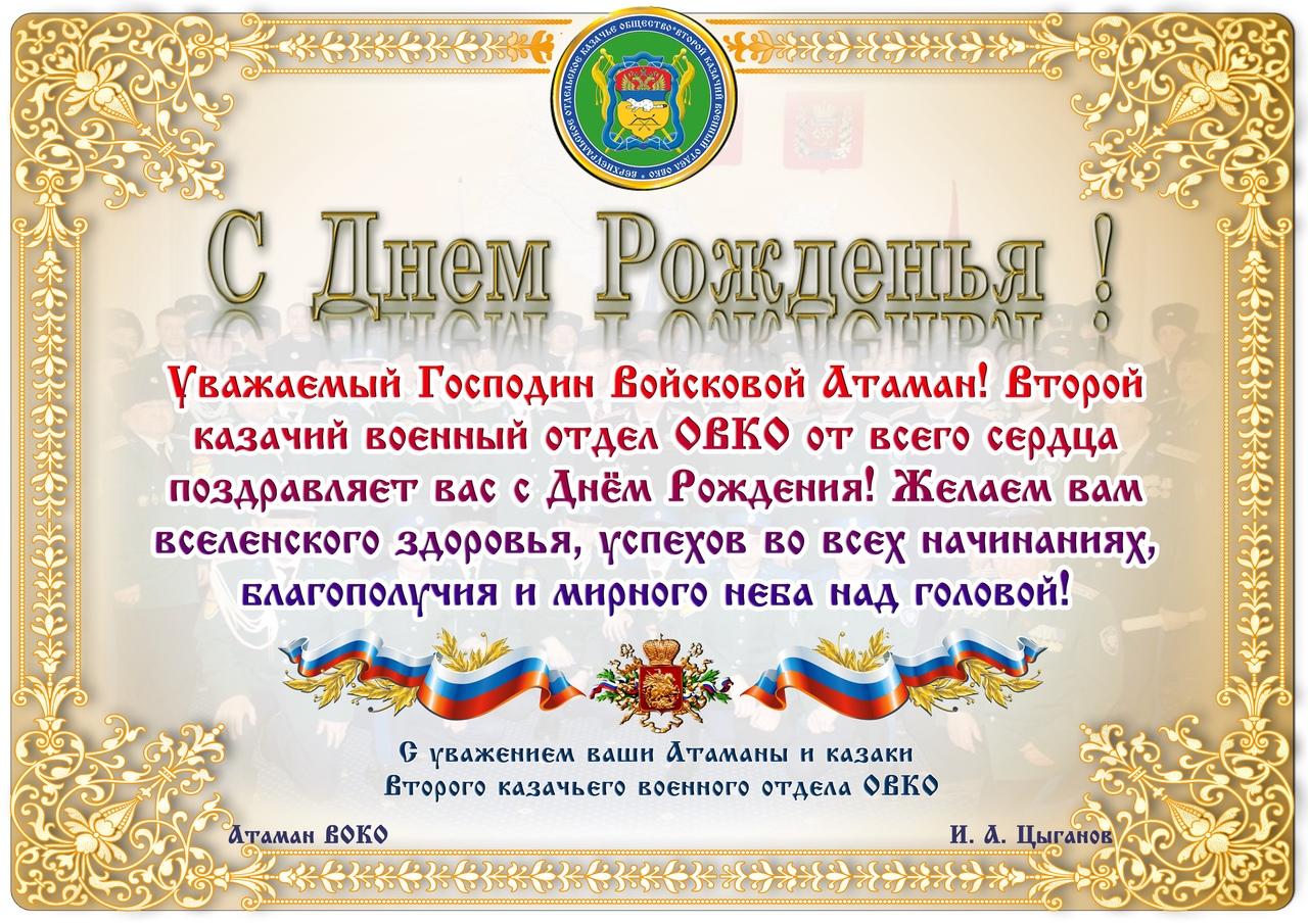 поздравления атамана с днем рождения афонский