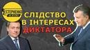 Слідство по Майдану віддають адвокату Януковича? Скандальне призначення в ДБР – СТЕРНЕНКО НА ЗВ'ЯЗКУ
