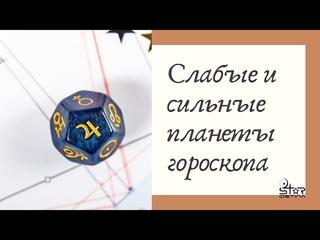 """Вопрос астрологу: """"Для чего определять слабую и сильную планету в гороскопе?"""""""