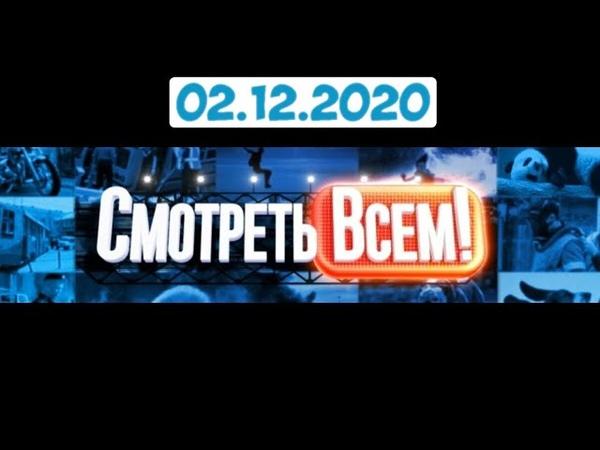 Смотреть всем на Рен ТВ - 02.12.2020 г. * REN tv * ABADABA