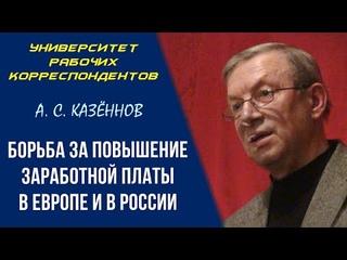 Борьба за повышение заработной платы в Европе и в России. А. С. Казённов. .