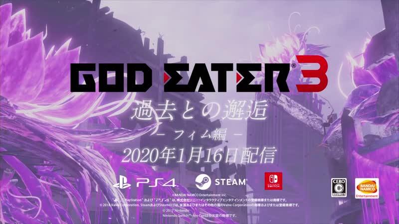 『GOD EATER 3』追加エピソード「過去との邂逅」<フィム編>PV