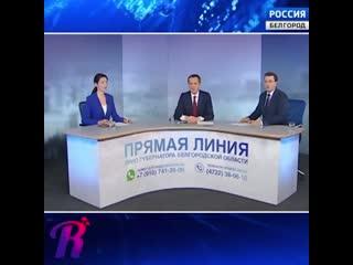 В Белгороде журналисты защищают губернатора от неудобных вопросов