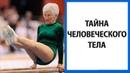 95 - летняя действующая гимнастка Сила, энергия и гибкость Кваас Йоханна / Johanna Quaas