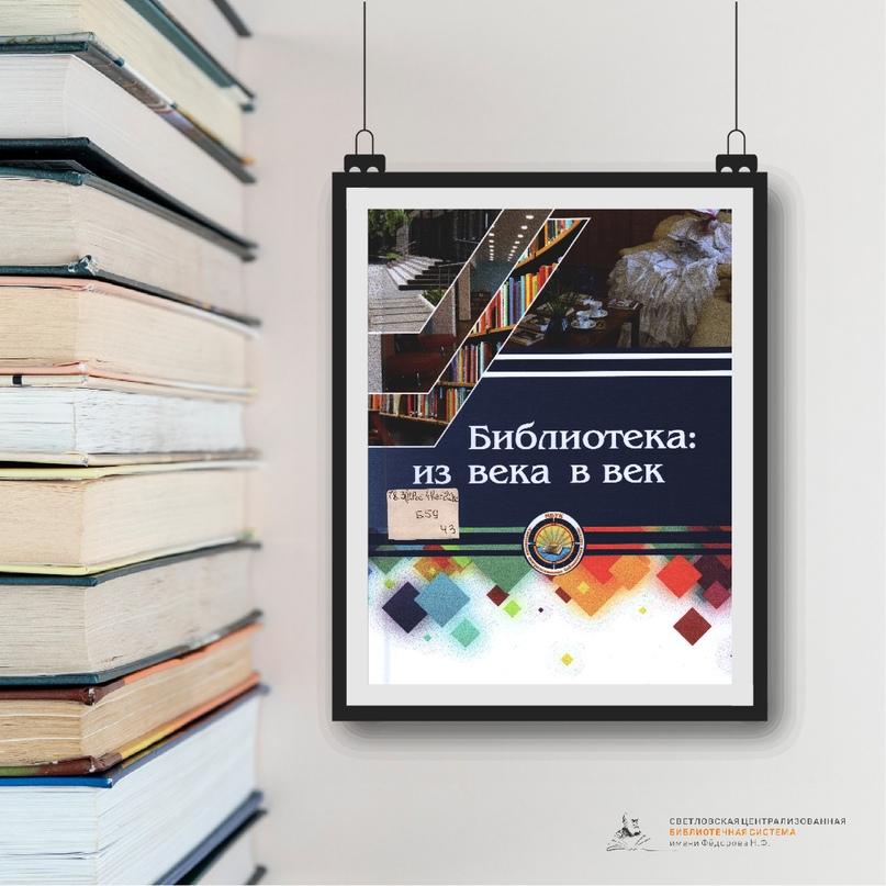 За годом год. Книги о Светлом., изображение №41