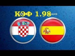 прогноз и ставка матча Хорватия Испания 1/8 финала EURO 2020  forecast  Croatia Spain