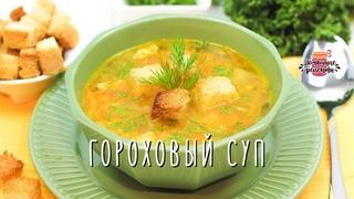 Вкуснейший гороховый суп с мясом (Очень наваристый! Готовлю только так)