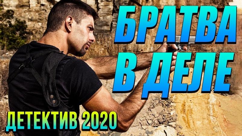 Легендарный фильм про жестокие убийства БРАТВА В ДЕЛЕ Русские детективы новинки 2020