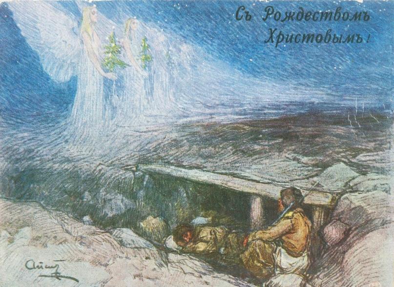 Рождественские дореволюционные открытки, изображение №33