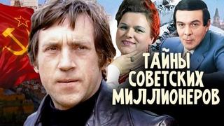 Тайны советских миллионеров @Центральное Телевидение