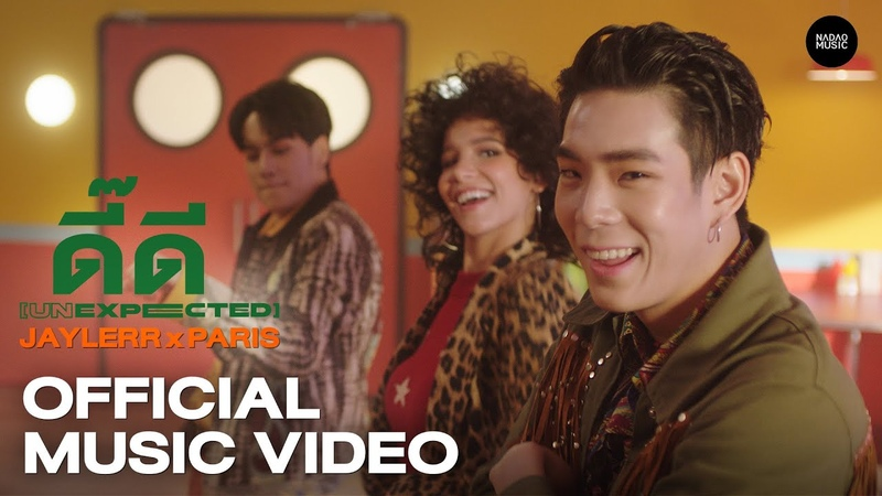 ดี๊ดี UNEXPECTED JAYLERR x PARIS Official Music Video Nadao Music