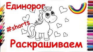Как раскрасить Единорога | Мультик раскраска для детей