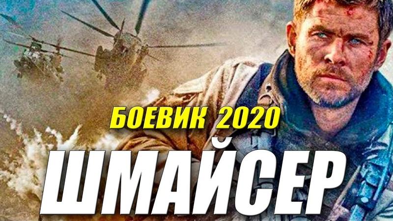 НАГЛЫЙ БОЕВИК 2020 ШМАЙСЕР Русские боевики 2020 новинки HD 1080P