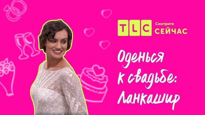 Исцеление платьем Оденься к свадьбе Ланкашир TLC