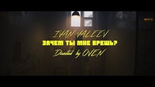 IVAN VALEEV - Зачем ты мне врешь (Mood Video)