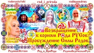 Возвращение к корням своего Рода. Пробуждение силы Родов-Коренных Народов Великой Ведической Руси.