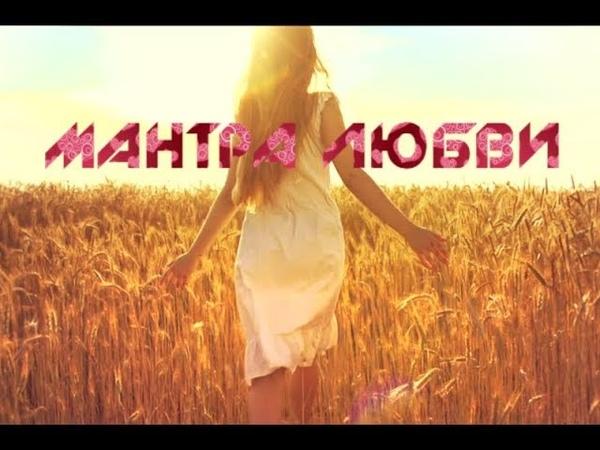 Мантра любви Огромная СИЛА Приносит ЛЮБОВЬ