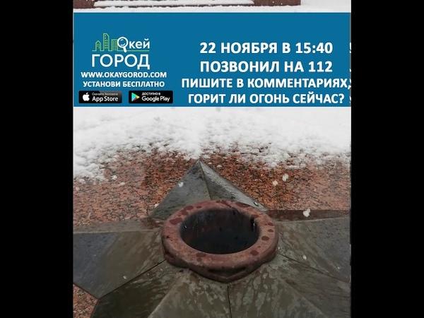 22 ноября в 15 40 сообщил о потухшем Вечном огне в Белореченске Горит ли он сейчас