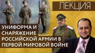 Униформа и снаряжение Российской армии в Первой мировой войне. Лекция №3.