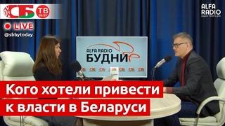 Нынешняя власть США не желает независимости Беларуси
