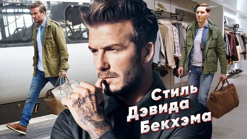 Стиль Дэвида Бекхэма David Beckham Style Мужской стиль