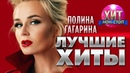 Полина Гагарина - Лучшие Хиты