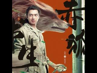 赤狐书生 | Red Fox Scholar | Лис и учёный (перевод FSG DANN)