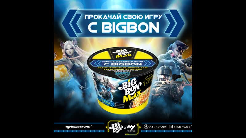 Успей прокачать свою игру вместе с BIGBON