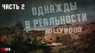 Однажды в реальности - часть2. События в Голливуде и около него. 1969 год и не только.