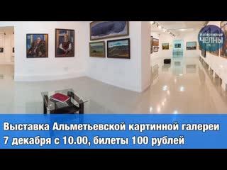Афиша Челнов на 7-8 декабря
