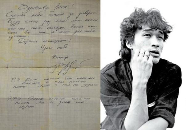 Письмо Виктора Цоя одной из своих поклонниц: