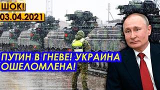 ЖÉСТЬ!  Россия стягивает танки к границе: Путин развертывает войска у Украины