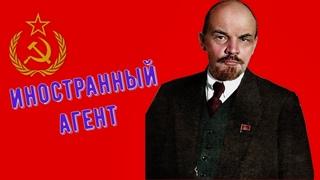 Басманный суд Москвы признал Ленина иностранным агентом Преступник получил по заслугам через 100 лет