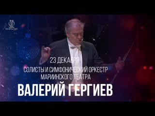 Новогодние концерты в Московской филармонии