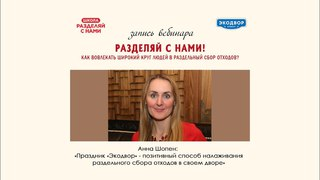 Анна Шопен   «Экодвор» – позитивный способ налаживания раздельного сбора отходов в своем дворе