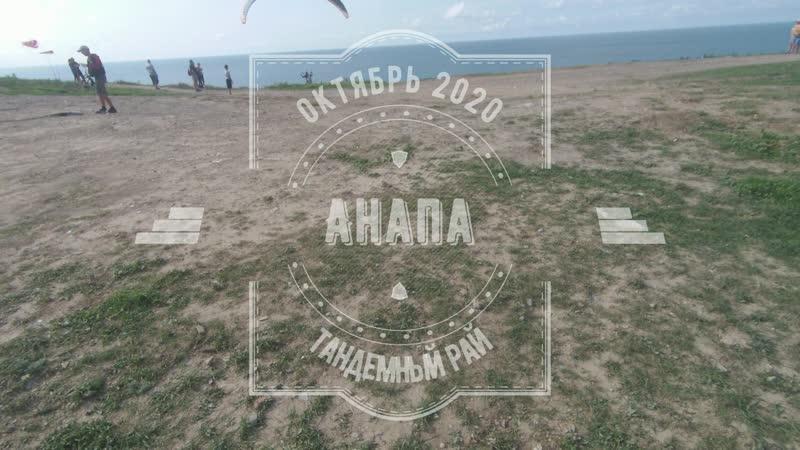 Анапа 11 октября 2020