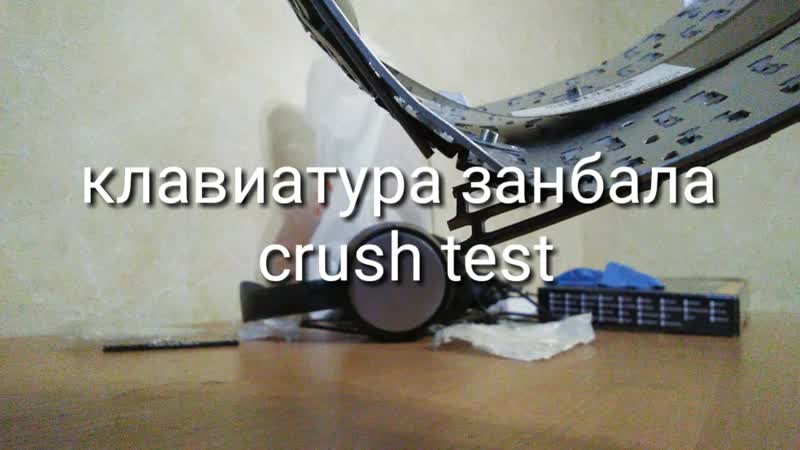 Keybord crush text